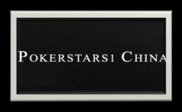 PokerStars1 China zdjęcie poker roomu
