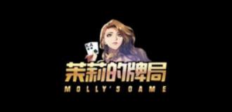 Molly's Game zdjęcie poker roomu